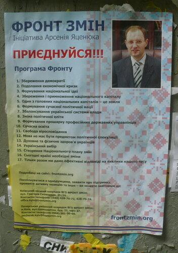 Яценюк Фронт змин