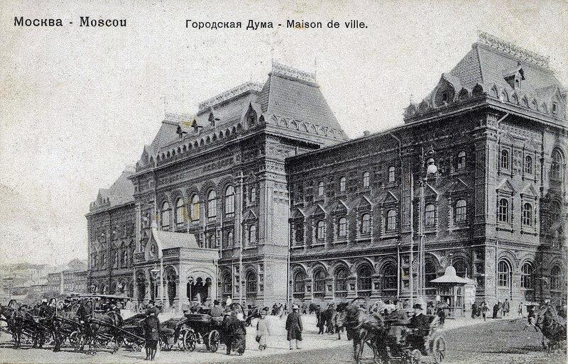 Москва. Городская дума