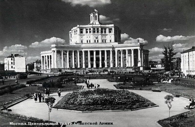 Москва. Центральный театр Советской Армии