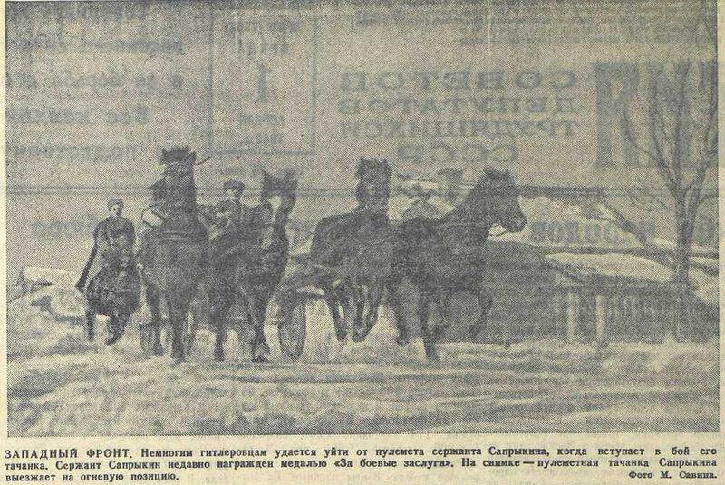 «Известия», 1 апреля 1942 года, как русские немцев били, потери немцев на Восточном фронте, убей немца