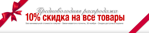 10offsale-ru.png