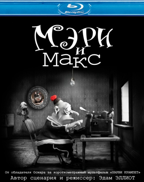 Мэри и Макс / Mary and Max (2009/BDRip/HDRip)