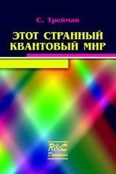 Книга Этот странный квантовый мир, Трейман, 2002