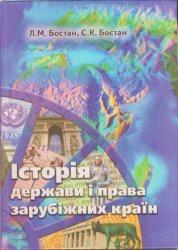 Книга Історія держави і права зарубіжних країн