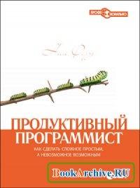 Книга Продуктивный программист. Как сделать сложное простым, а невозможное возможным