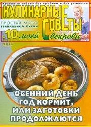 Кулинарные советы моей свекрови № 10, 2014. Осенний день год кормит