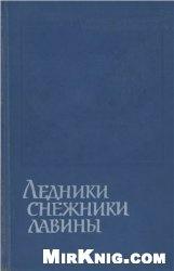 Книга Ледники, снежники, лавины