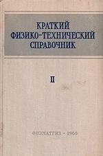Книга Краткий физико-технический справочник, Том 2, Яковлева К.П., 1960