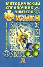 Книга Методический справочник учителя физики - 2003 - Демидова М.Ю, Коровин В.А.