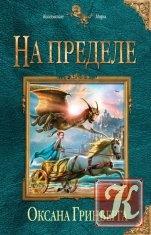 Книга Книга На пределе - Гринберга Оксана