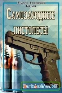 Книга Самозарядные пистолеты
