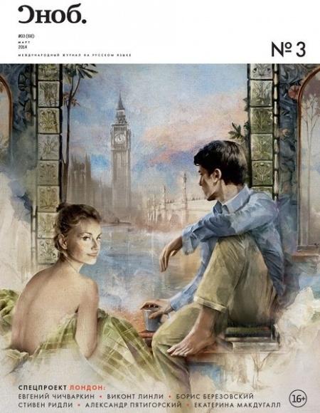 Книга Журнал: Сноб №3 (март 2014)