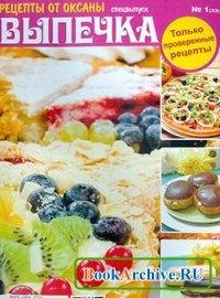 Рецепты от Оксаны №1-СВ, 2013