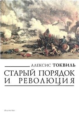 Книга Токвиль Алексис де. Старый порядок и революция. СПб., 2008.