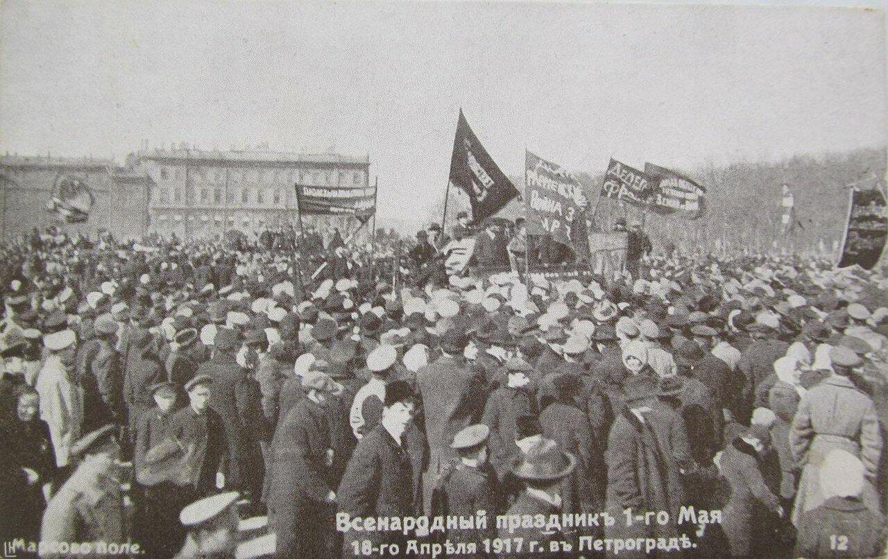 1 мая 1917. Петроград.