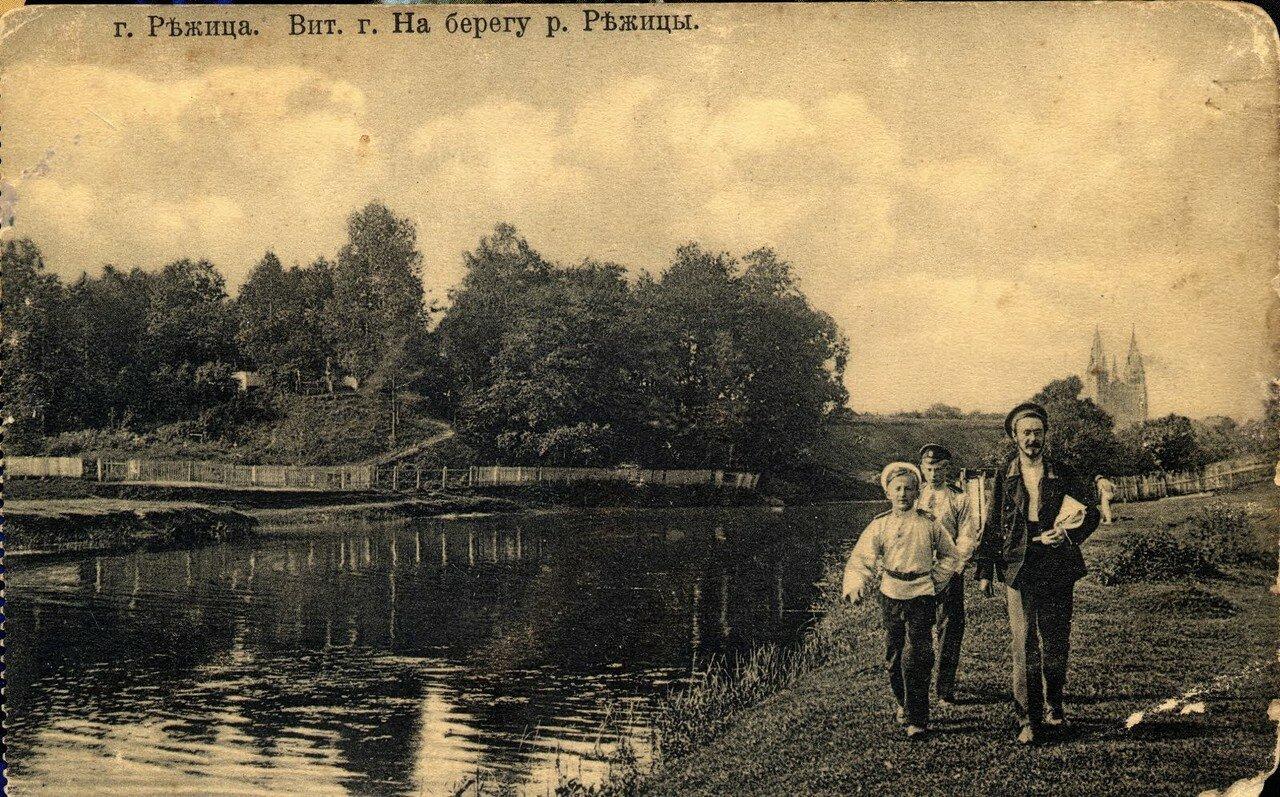 На берегу реки Режицы