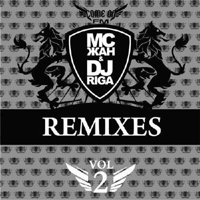DJ Riga feat. МС жан - Comeonfm.ru Remixes Vol.2 (2009)