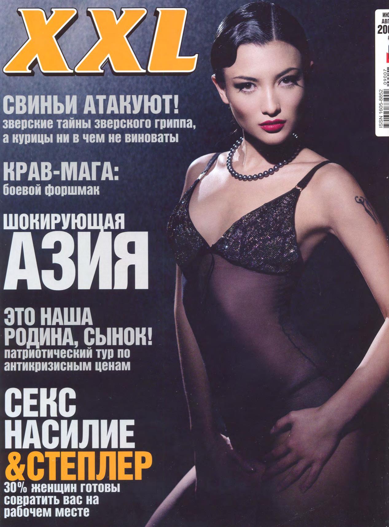 Журнал xxl знаменитости фото 6