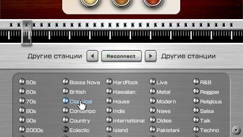 Интернет-радио на Sony PSP