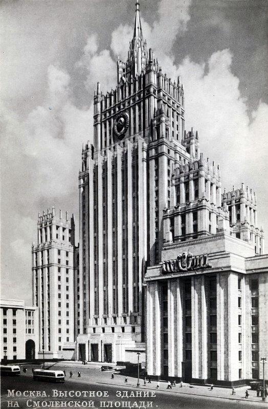 Москва. Высотное здание на Смоленской площади
