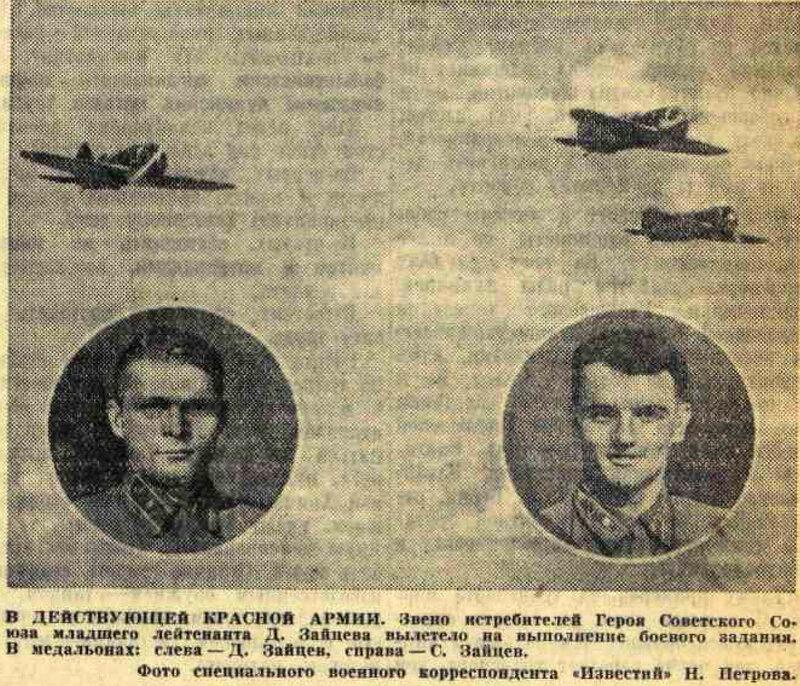 «Известия», 20 августа 1941 года, советская авиация, авиация войны, авиация Второй мировой войны, сталинские соколы
