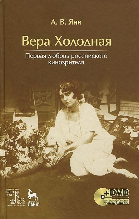 vera-holodnai-pervai-lubov-rossijskogo-kinozriteli-dvd-rom.jpg