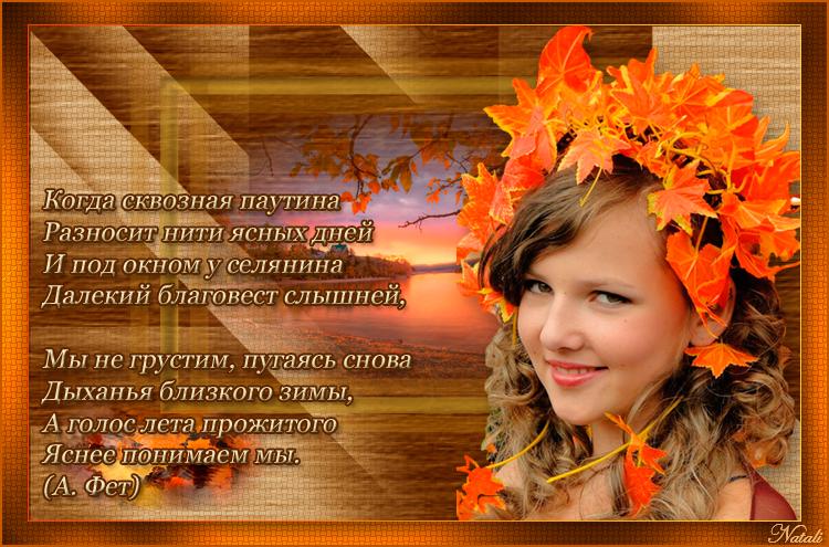 Просто-осень.png