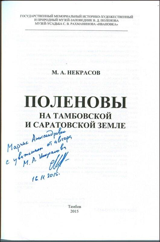 Тамбов, 2015