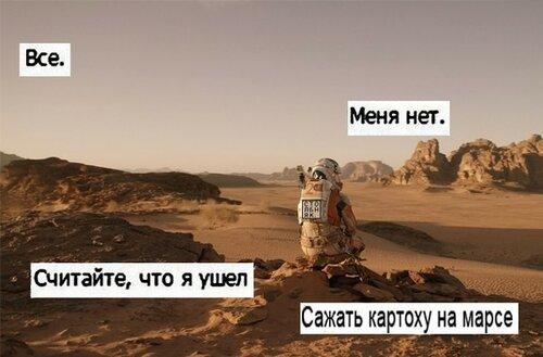 На марсе классно скачать mp3