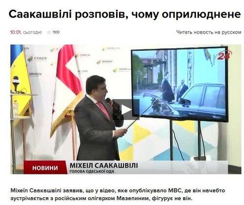 FireShot Screen Capture #045 - 'Саакашвілі розповів, чому оприлюднене відео про нього — фальсифікат - Телеканал новин 24' - 24tv_ua_saakashvili_rozpov.jpg