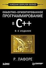 Книга Объектно - ориентированное программирование в С++ - Лафоре Р.