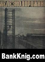 «Железнодорожник», 1929, №01