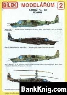 Журнал Bilek Modelarum No2 - Kamov Ka-50 Hokum