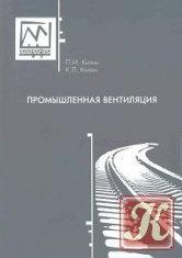 Книга Книга Промышленная вентиляция