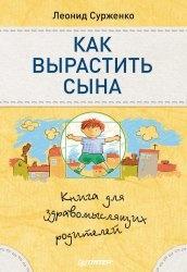 Книга Как вырастить сына. Книга для здравомыслящих родителей