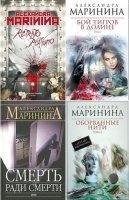 Книга Маринина Александра - Сборник произведений (54 книги)