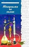 Книга Шпаргалки по химии - Черникова Л.П