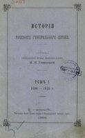 История Русского генерального штаба (Том 1)