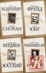 Книга Философский поединок - 7 книг