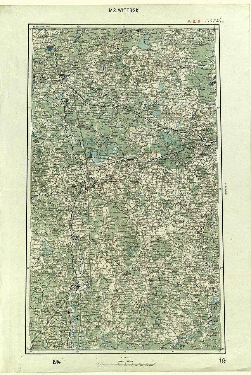 Витебск. 1914