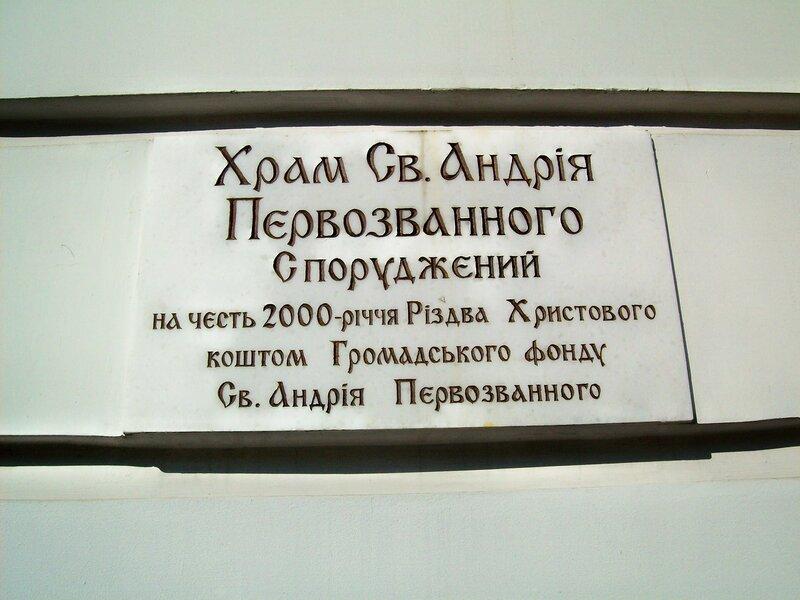 Памятная доска на храме Андрея Первозванного