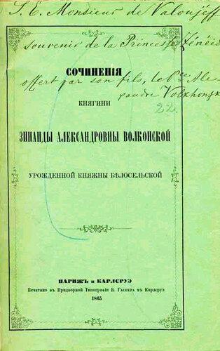 Обложка воспоминаний Зинаиды Волконской