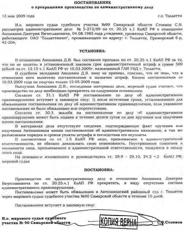 Образец протокола ч.1. ст.20.25