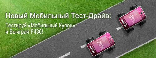 Мобильный Тест-Драйв