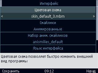 Мобильный Агент v1.53 - джаббер, почта и пробки на картах