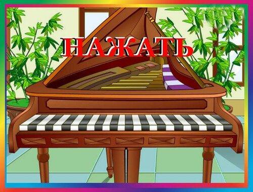 флеш рояль.jpg