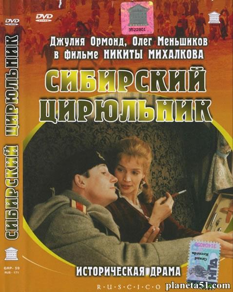 Сибирский цирюльник (1998/DVDRip/DVD5/DVD9) + AVC