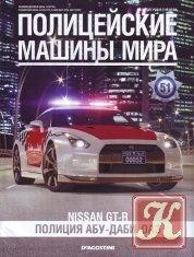 Журнал Книга Полицейские машины мира № 51 2015