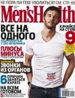 Журнал Men's Health №12 (декабрь 2010 / Украина)