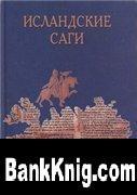 Книга Исландские саги. 2 тома